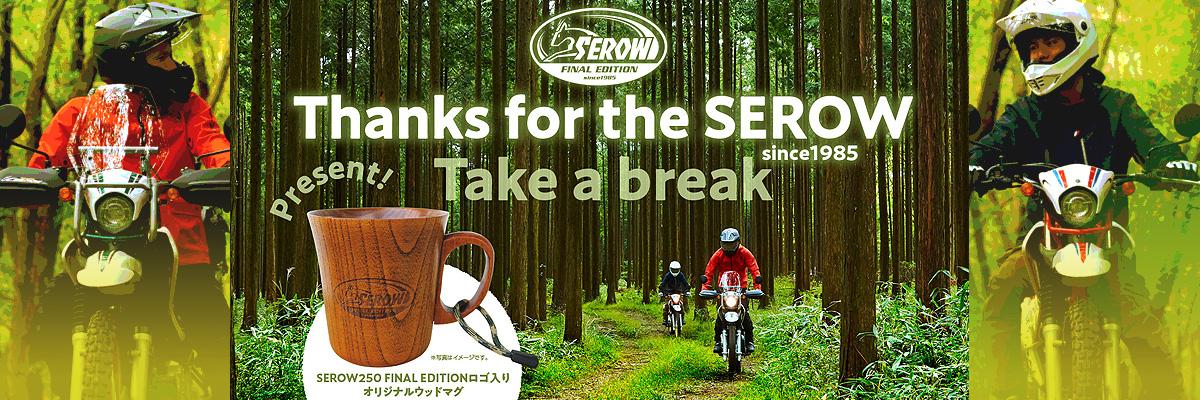 Thanks for the SEROW「Take a break」キャンペーン